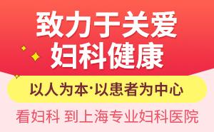 上海宫颈息肉手术哪个医院好