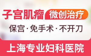上海做子宫肌瘤手术好的医院