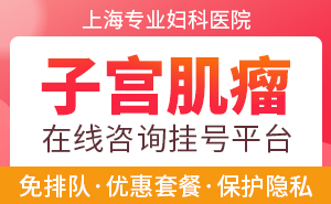 上海去哪个医院做子宫肌瘤手术好