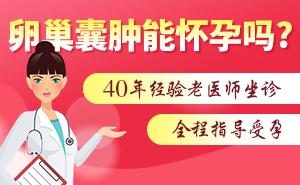 上海治疗卵巢囊肿好的医院