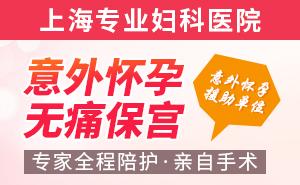 上海做人流手术好的医院
