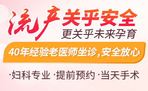 上海哪个医院做人流手术好