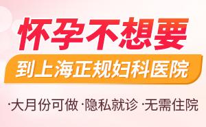 上海做人流手术大约多少钱