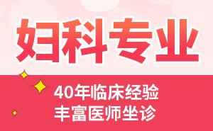 上海治疗妇科疾病哪家医院好