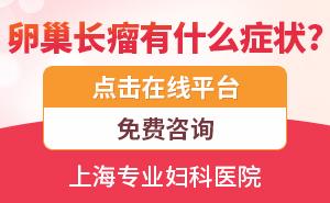 上海治疗卵巢囊肿哪家医院好